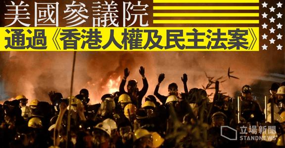 快訊|「香港,聽見你的聲音了」美國參議院一致通過《香港人權與民主法案》