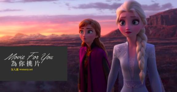 「你何時,才能像我欣賞你一樣欣賞自己?」《冰雪奇緣 2》教會我們的閨蜜情感