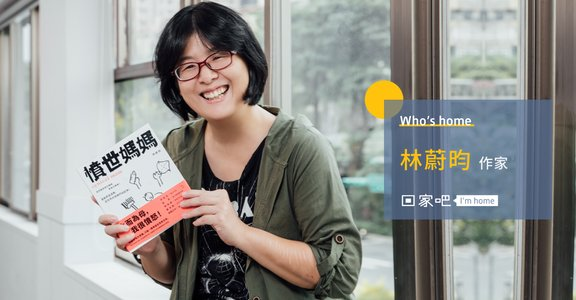「有小孩的人生,就像天天被搶銀行」專訪林蔚昀:當媽媽已經很苦,你何必還凡事溫良恭儉讓?