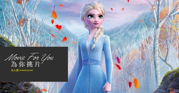 《冰雪奇緣 2》艾莎 Elsa :有些事比談戀愛更重要,例如找回你自己