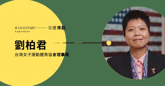 【獨家】專訪劉柏君:我在做的事,不是為了幫台灣拿獎牌
