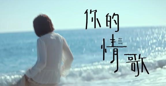 《追婚日記》導演睽違 4 年新作 《你的情歌》把愛唱出來