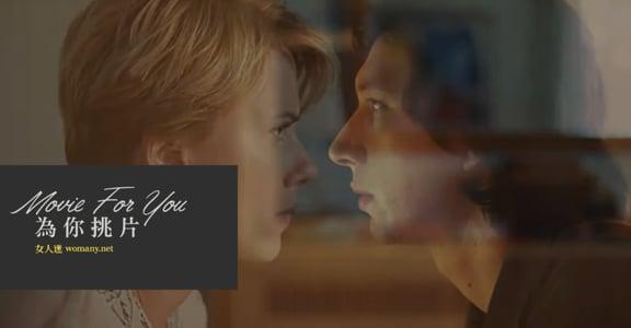 為你挑片|《婚姻故事》因為愛你,願意坦承我再也沒有愛下去的能力