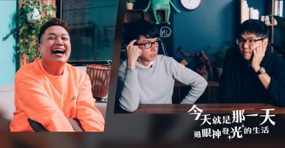 專訪志祺、阿滴、關韶文:把興趣做好,才成為想要的人