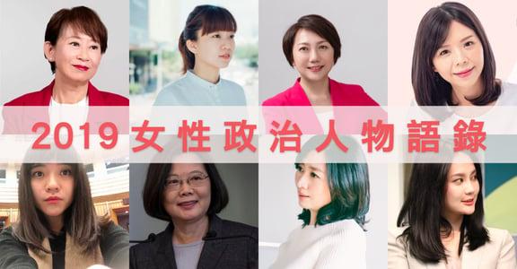 2019 女性政治人物金句盤點:只會攻擊性別,不過是害怕女人比你優秀