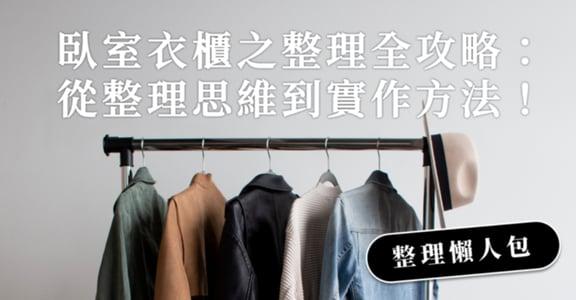 衣櫥到底怎麼整理才整齊?臥室斷捨離攻略公開