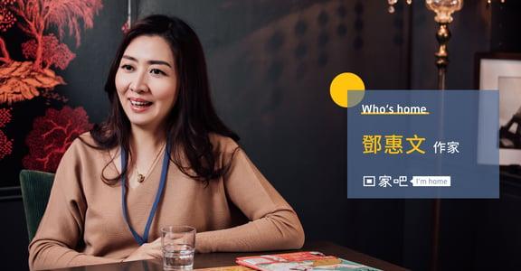 與家人和解好難?專訪鄧惠文:接受對父母的失望,是長大的過程