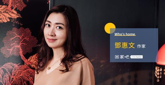對婚姻焦慮?專訪鄧惠文:別花一輩子,只努力找個人來照顧你