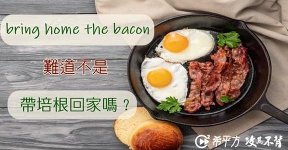 生活英文|這些句子都出現食物,但其實都和吃無關