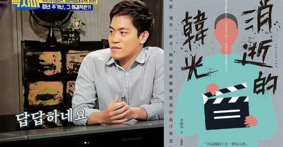 致台灣觀眾:韓劇幕後,有很多你看不見的職場暴力