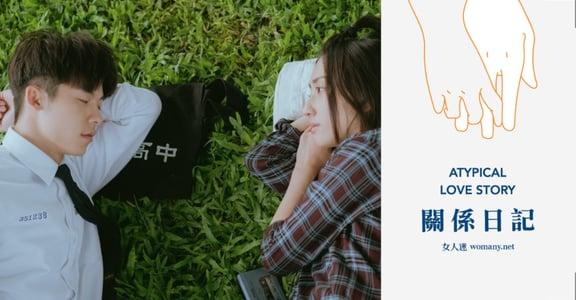 【關係日記】《想見你》:我最愛的,恰好是妳的不夠好