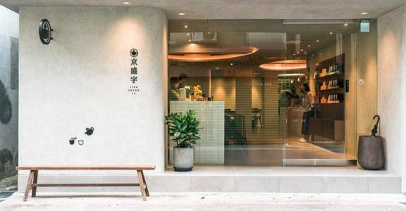 永康圈新質感亮點!京盛宇攜手微熱山丘提供精緻茶文化體驗