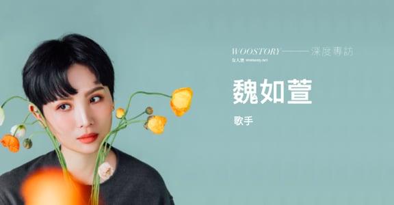 「藏著並不等於遺忘」專訪魏如萱:沒有哭的人,悲傷反而拖的比較長