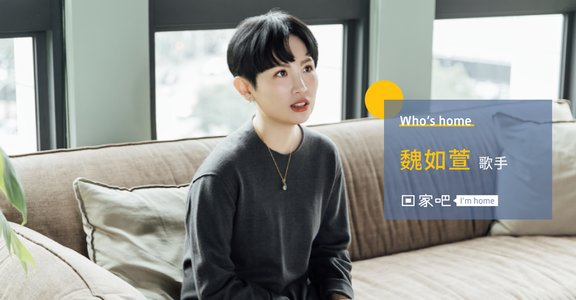 專訪魏如萱:得知懷孕時,我第一個念頭就是「完了」