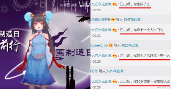 「江山嬌,你還是處女嗎」中國共青團推虛擬偶像,為什麼被網友謾罵?