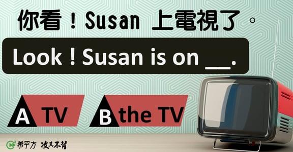 生活英語|容易混淆的英文片語:on TV 和 on the TV 差在哪裡?