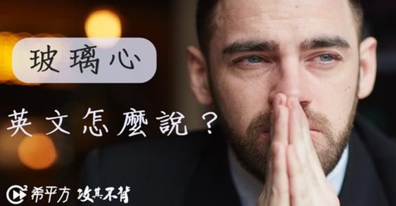 生活英語|「QQ 玻璃心碎一地」教你怎麼說十大網路用語