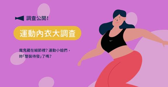 【調查公開】培養運動習慣已成全民生活型態!運動小姐們的運動內衣大調查