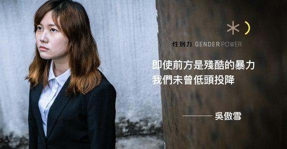 實名指控港警性暴力,然後呢?專訪吳傲雪:我被質疑作為受害者的合理性