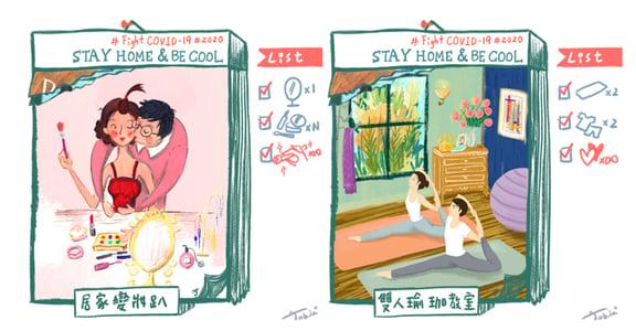 「和你在一起哪裡都好」插畫集:六個約會提案,在家依然甜蜜