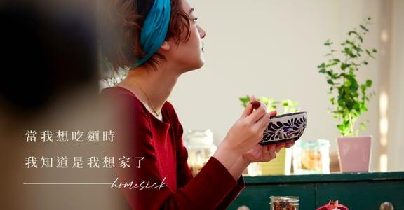 那碗麵承載了家的氣息:當我想吃麵的時候,我知道我是想家了