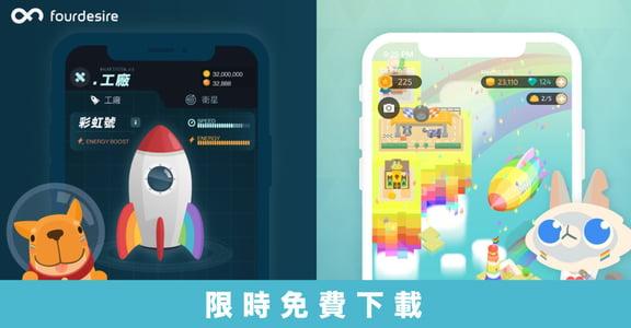 台灣同婚滿週年!《記帳城市》《Walkr》小彩蛋免費下載