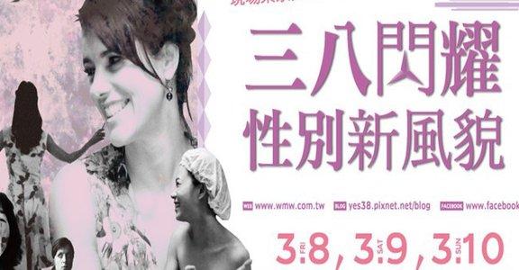 歡慶三八國際女人節,「三八閃耀‧性別新風貌」專題影展