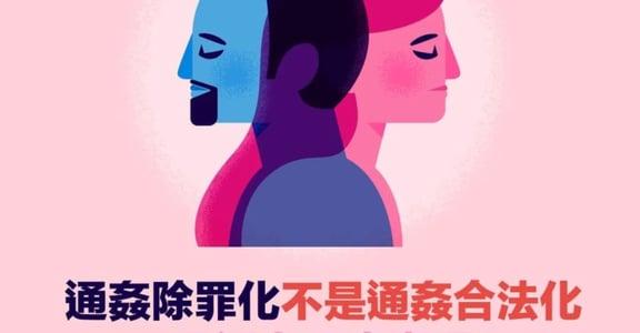 「兩個人的關係,不再由國家介入懲罰」通姦除罪化不是通姦合法化