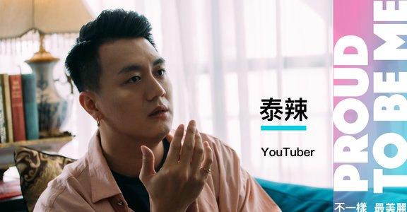 「婚禮當天,爸爸第一次說我很漂亮」專訪泰辣:父親花了十年,練習接受兒子是同志