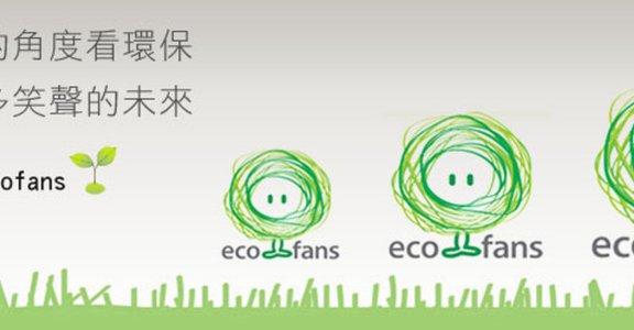 珍重每一棵樹木!綠粉絲 ecobook 筆記夾