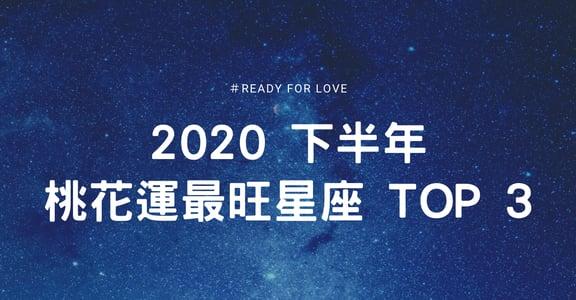不來則已,一來驚人!2020 下半年桃花運最旺 Top3