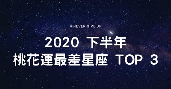 好好修煉還有機會!2020 下半年桃花運最差 Top3