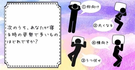 日本超準心測:你的睡姿,看出你的戀愛性格