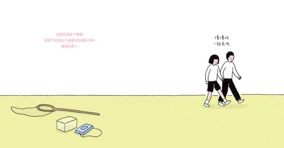 【插畫集】我想在一個沒有焦慮的地方,慢慢地愛一個人