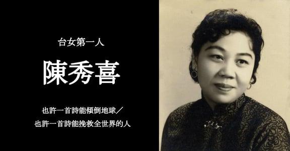 台女第一人|詩人陳秀喜:我的筆不畫眉也不塗唇,我寫美麗島