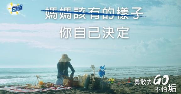 台灣母親女力大調查!不只母親,每個人都是支撐家的戰友!