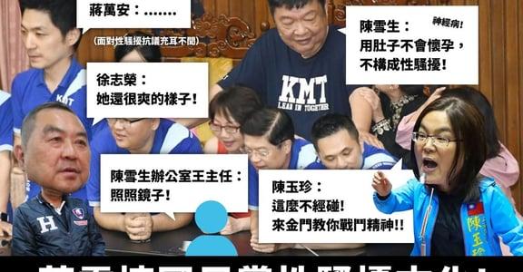 性騷擾是立院的必要之「熱」?給臺灣人的一場性別小考