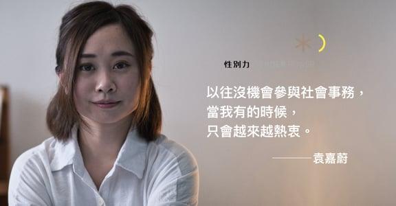香港政壇的性革命!專訪田灣女孩袁嘉蔚