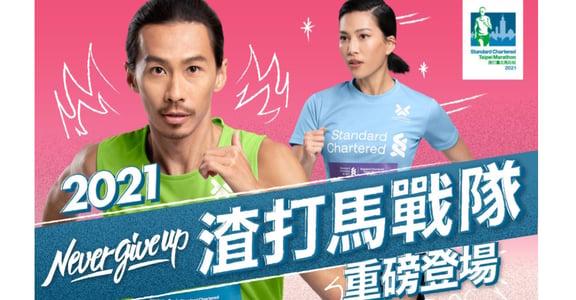 「2021 渣打臺北公益馬拉松」暖身開始!加入戰隊,為更好的自己而跑!