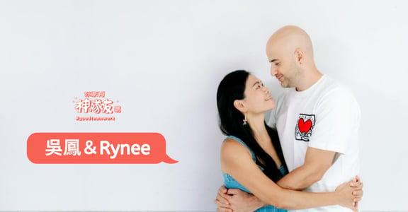 步入婚姻需要多大勇氣?專訪吳鳳&Rynee:對的人不會讓你感覺自己委屈