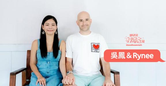 爸爸沒時間育兒?專訪吳鳳&Rynee:大家都愛孩子,但重點是你要讓他們感覺到