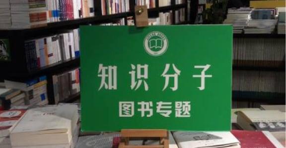 上海觀察日記 在這裡,借書不平等,獨立書店也噤聲