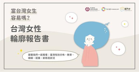 【資訊圖輯】當女生容易嗎?來看台灣女性輪廓報告書!