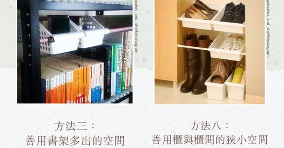 日本收納 IG|10 招超低成本「善用角落」收納法