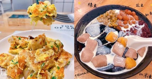 到宜蘭羅東玩要吃什麼?與你分享在地人推爆的 10 種美食!早餐與點心 top 10