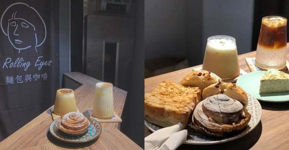 甜點控注意!信義安和站甜點咖啡廳 Top 7:肉桂捲、司康、可麗露
