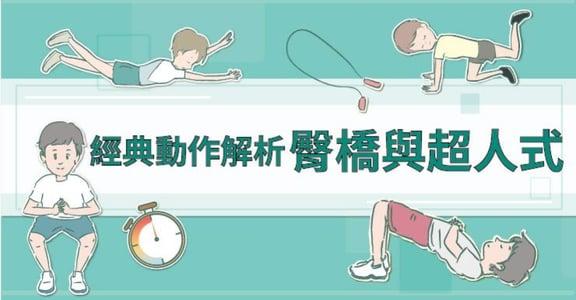 健身經典動作解析|臀橋與超人式:躺著趴著練,增加臀部曲線