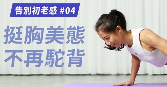 不駝背最優雅!三個動作鍛鍊上半身肌群,改掉壞習慣姿勢