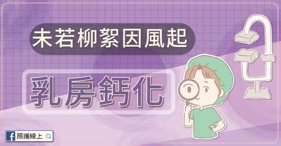乳房鈣化點是什麼?乳房鈣化其實常見,懶人包判斷良性與惡性