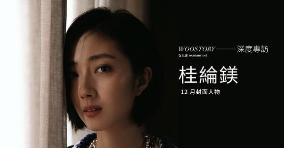 專訪桂綸鎂:一個人最好看、最讓人喜歡的,是你也喜歡你自己